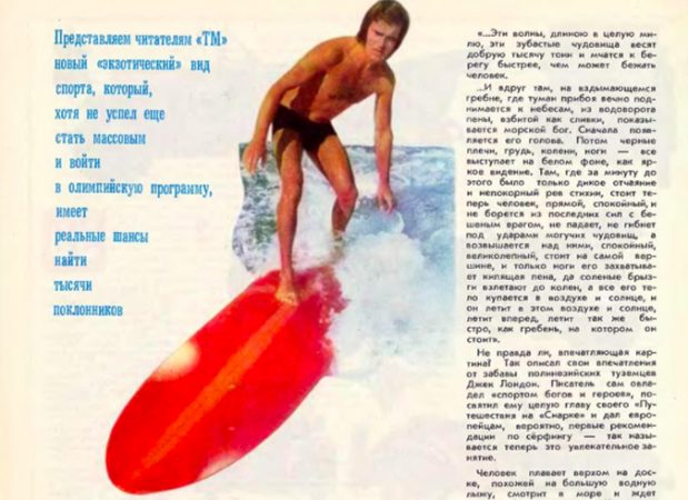 Nikolai Petrovich Popov first published surfing article in the USSR